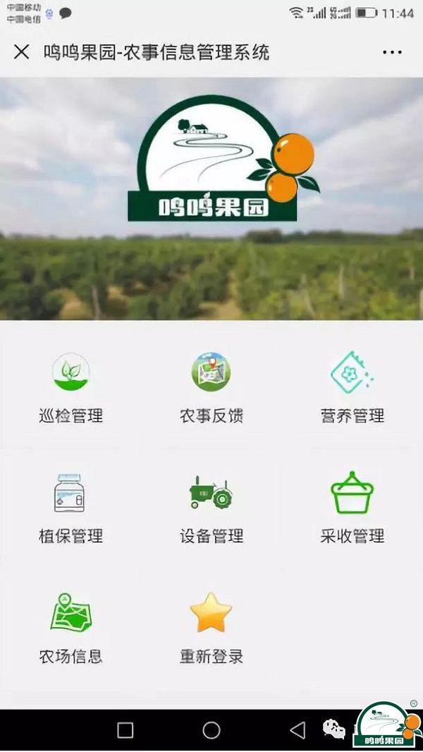 农事信息管理系统手机移动端