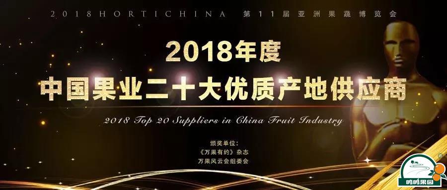 2018中国果业20大优质产地供应商