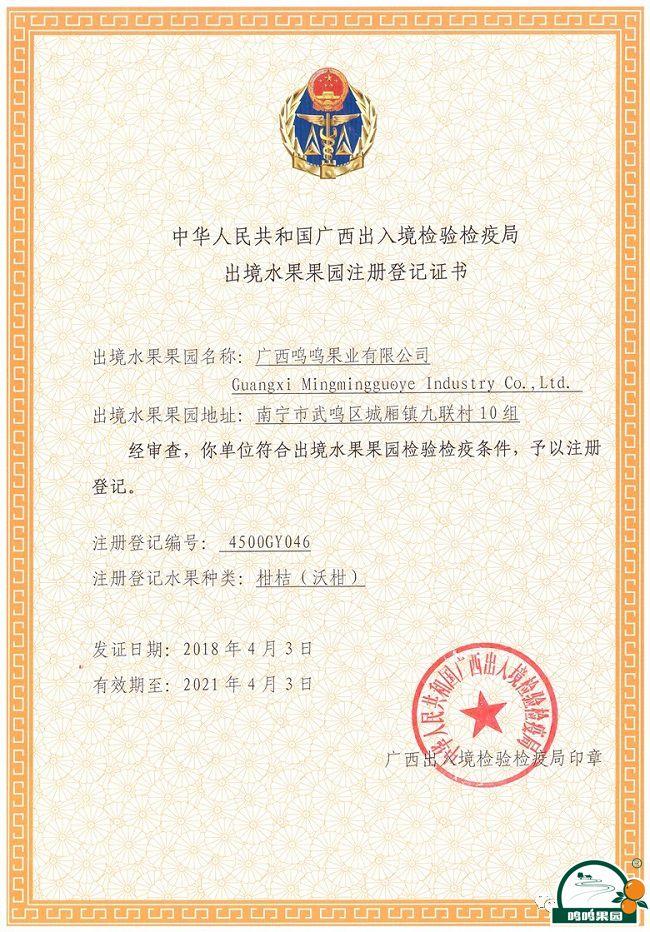 88必发娱乐官网88必发娱乐最新网址出口水果88必发娱乐最新网址注册登记证书