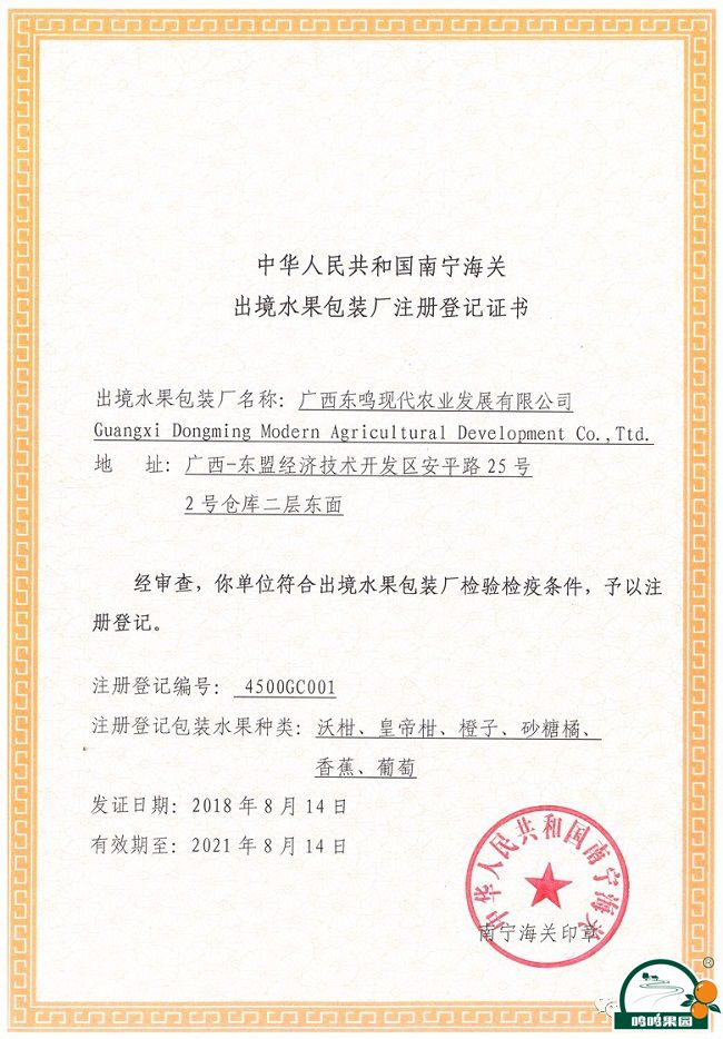 88必发娱乐官网88必发娱乐最新网址出口水果包装厂注册登记证书